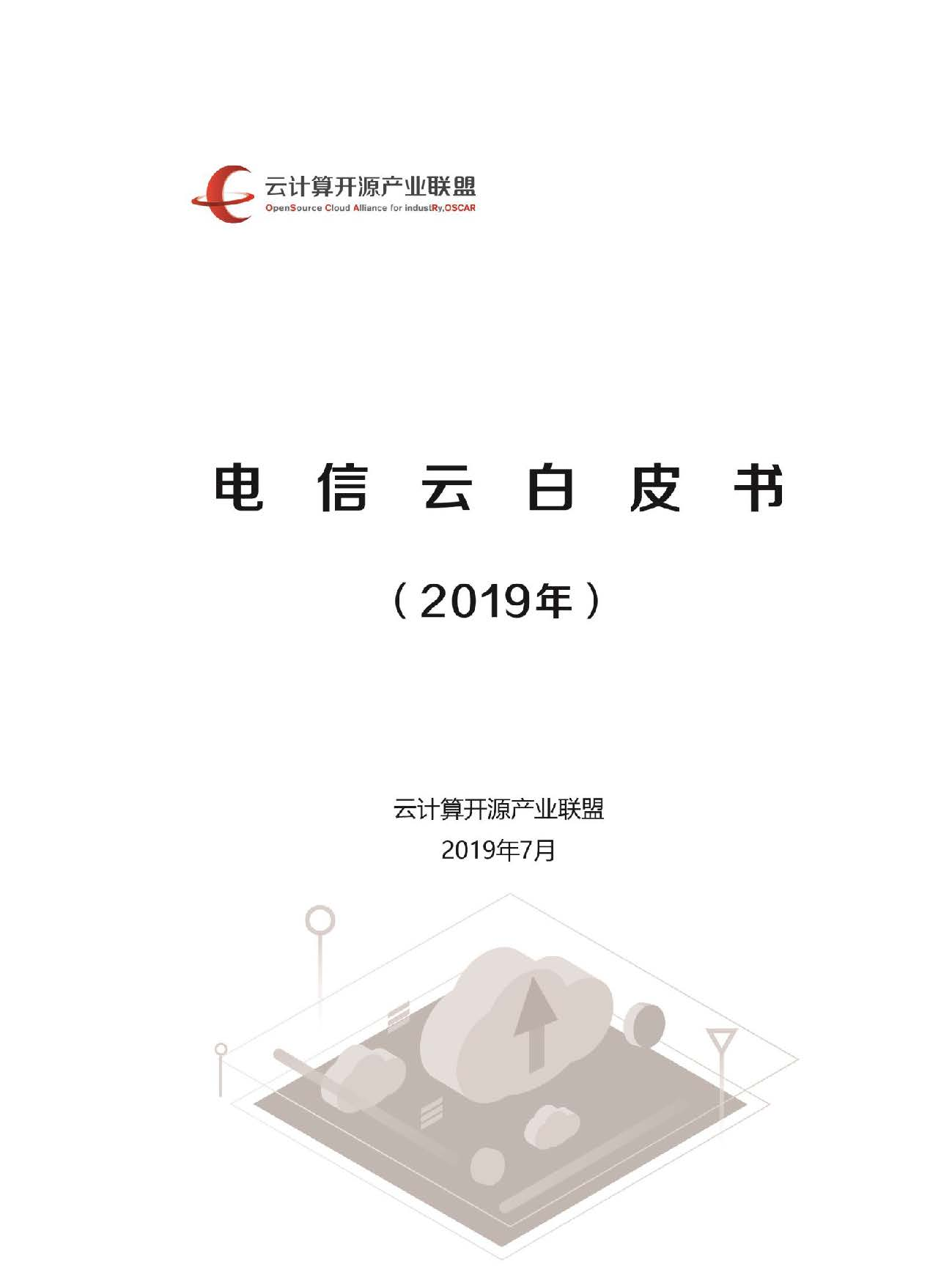 Pages from 电信云白皮书2019.jpg