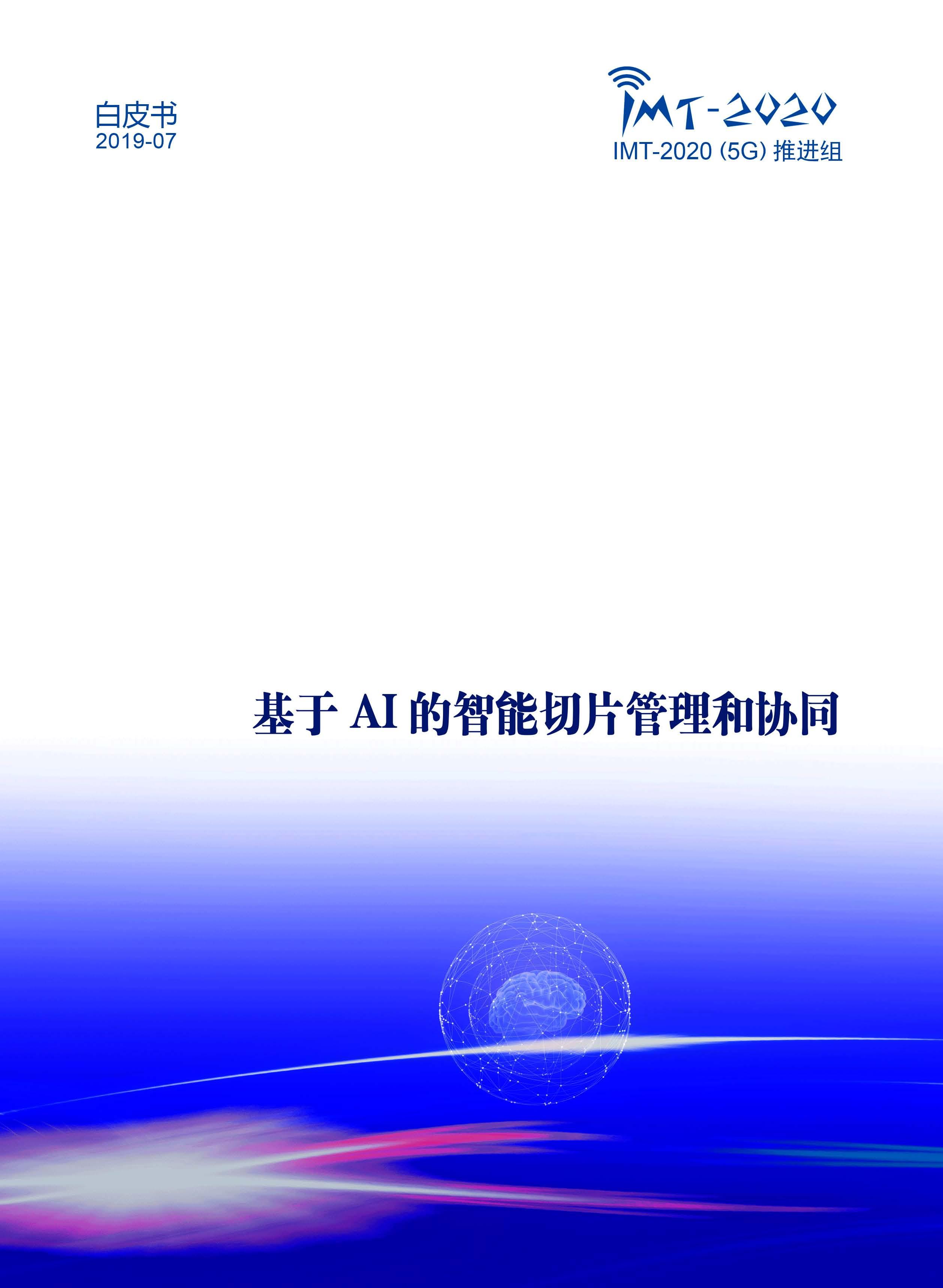 页面提取自- 智能切片白皮书.jpg